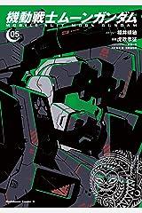 機動戦士ムーンガンダム (5) (角川コミックス・エース) Kindle版