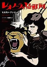 表紙: レオノーラの猛獣刑 第2話 (コミックジンガイ) | 梅原セイ