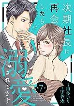 表紙: 次期社長に再会したら溺愛されてます【分冊版】7話 (マーマレードコミックス) | 由多いり
