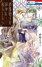 表紙: 劉備徳子は静かに暮らしたい 4 (花とゆめコミックス)   仲野えみこ