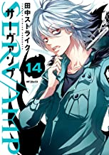 表紙: SERVAMP-サーヴァンプ- 14 (MFコミックス ジーンシリーズ) | 田中ストライク