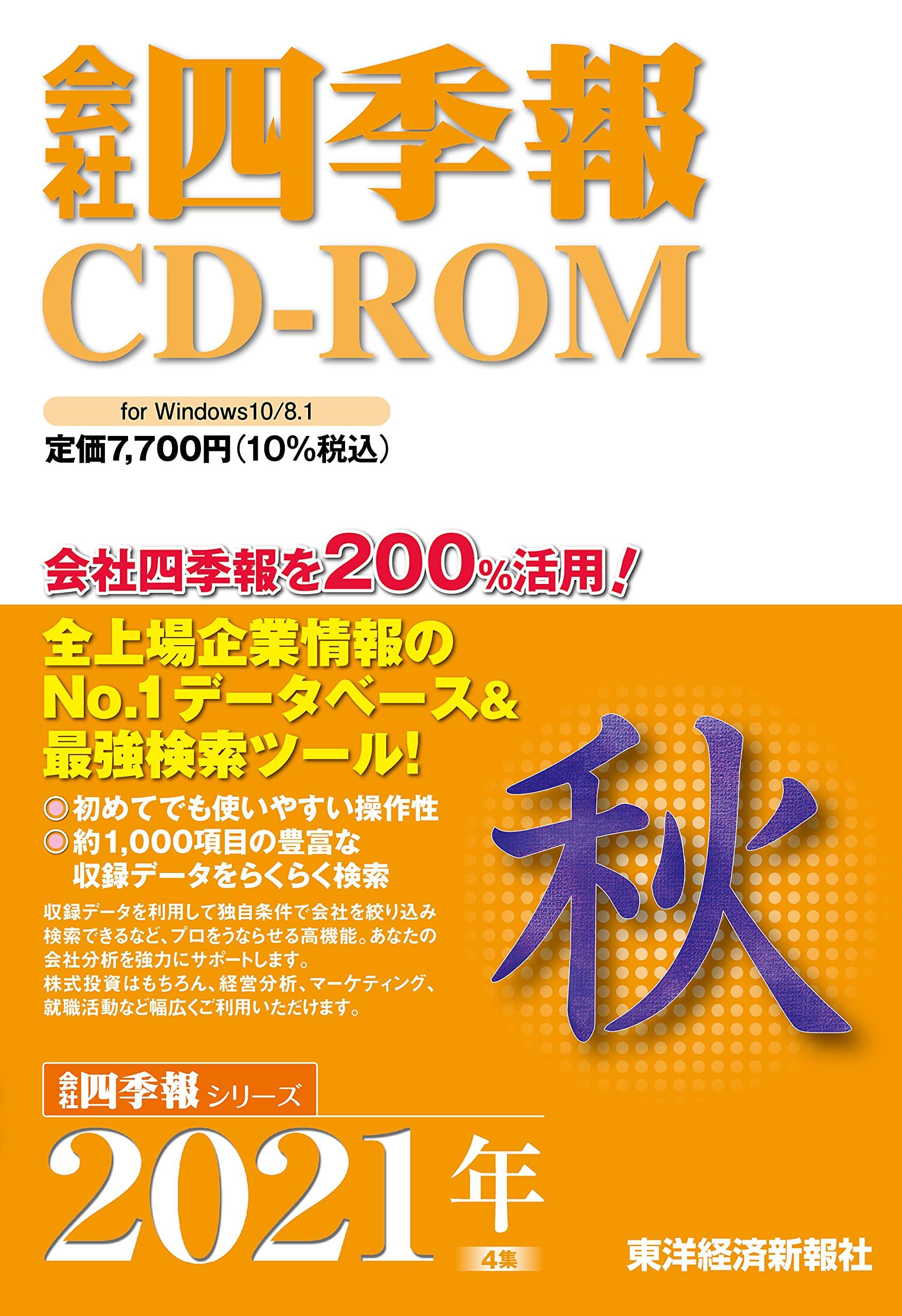 会社四季報CD-ROM2021年4集・秋号 (<CDーROM>(Win版))