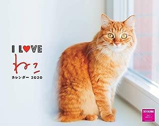 カレンダー2020壁掛け I LOVE ねこ カレンダー2020(ネコ・パブリッシング) ([カレンダー])