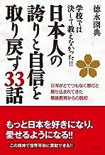 表紙: 日本人の誇りと自信を取り戻す33話 学校では決して教えなかった!!/日本がとてつもなく悪だと刷り込まれてきた戦後教育からの脱却 | 徳永圀典