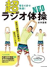 表紙: 毎日4分で超快適! 超ラジオ体操 NEO(DVDなし版) (扶桑社ムック) | 谷本 道哉