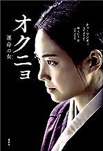 表紙: オクニョ 運命の女   林久仁子