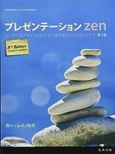 プレゼンテーションZen 第3版