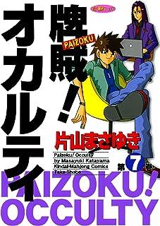牌賊!オカルティ (7) (近代麻雀コミックス)