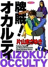 表紙: 牌賊!オカルティ (7) (近代麻雀コミックス) | 片山まさゆき