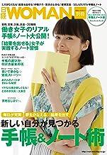 表紙: 新しい自分が見つかる 手帳&ノート術 | 日経ウーマン