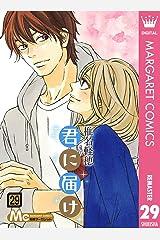 君に届け リマスター版 29 (マーガレットコミックスDIGITAL) Kindle版