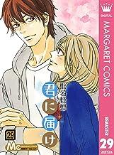 表紙: 君に届け リマスター版 29 (マーガレットコミックスDIGITAL) | 椎名軽穂