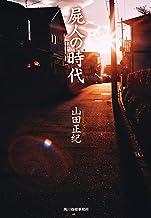 表紙: 屍人の時代 (ハルキ文庫) | 山田正紀