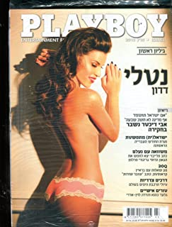Best playboy march 2013 issue Reviews