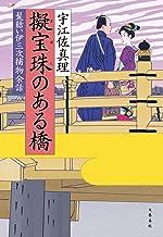 表紙: 擬宝珠のある橋 髪結い伊三次捕物余話 (文春e-book) | 宇江佐真理