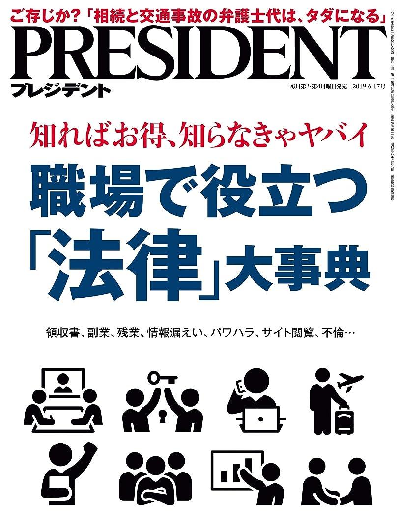 リッチ唯物論畝間PRESIDENT (プレジデント) 2019年 6/17号 [雑誌]