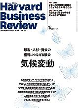 DIAMONDハーバード・ビジネス・レビュー 2020年8月号 [雑誌]