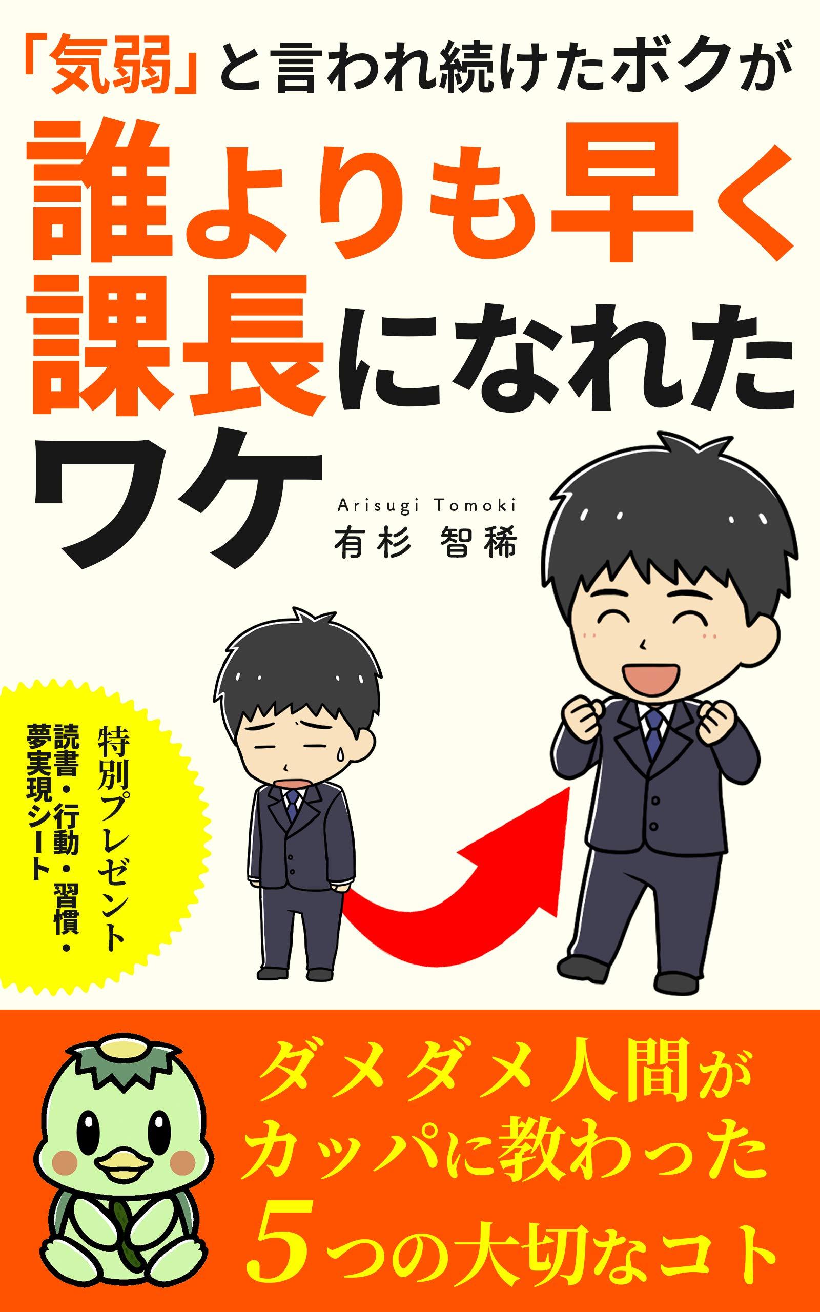 Kiyowatoiwaretuduketabokugadareyorimohayakukachoutoiwaretuduketawake: Damedameningengakappaniosowatta5tsunotaisetunakoto (Japanese Edition)