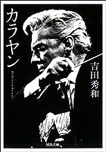 表紙: カラヤン (河出文庫) | 吉田秀和