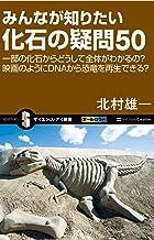 表紙: みんなが知りたい化石の疑問50 一部の化石からどうして全体がわかるの?映画のようにDNAから恐竜を再生できる? (サイエンス・アイ新書)   北村 雄一