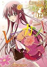 レーカン! 12巻 (まんがタイムコミックス)