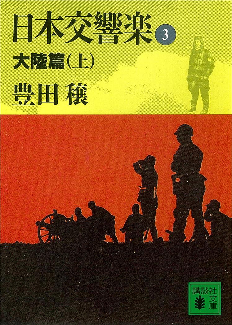平和感謝している一部日本交響楽(3) 大陸篇(上) (講談社文庫)