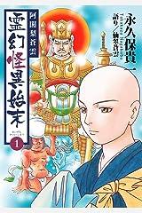 阿闍梨蒼雲 霊幻怪異始末(1) Kindle版