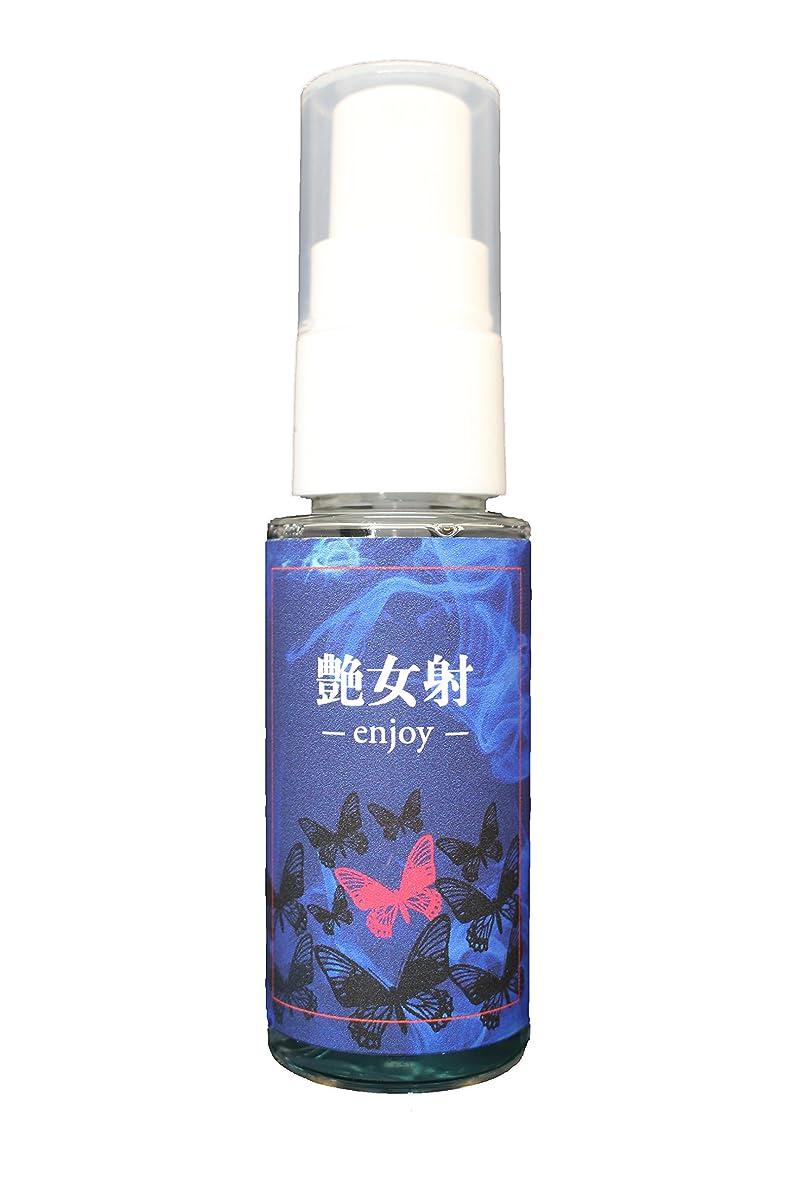 不純インテリア苛性艶女射 -enjoy- (エンジョイ) フェロモン 香水