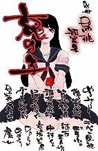 別冊 黒桃短篇集「哀の子」