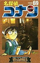 表紙: 名探偵コナン(69) (少年サンデーコミックス) | 青山剛昌