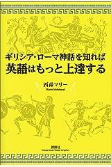 ギリシア・ローマ神話を知れば英語はもっと上達する (講談社パワー・イングリッシュ) Kindle版