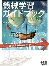 表紙: 機械学習ガイドブック RとPythonを使いこなす   櫻井豊