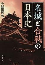 表紙: 名城と合戦の日本史(新潮文庫) | 小和田 哲男