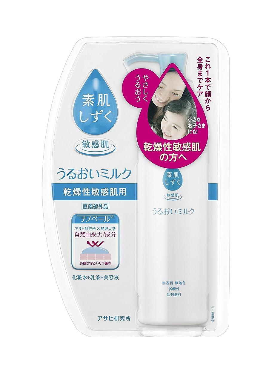 囲まれた専門用語砂利【医薬部外品】素肌しずく うるおいミルク 180ml