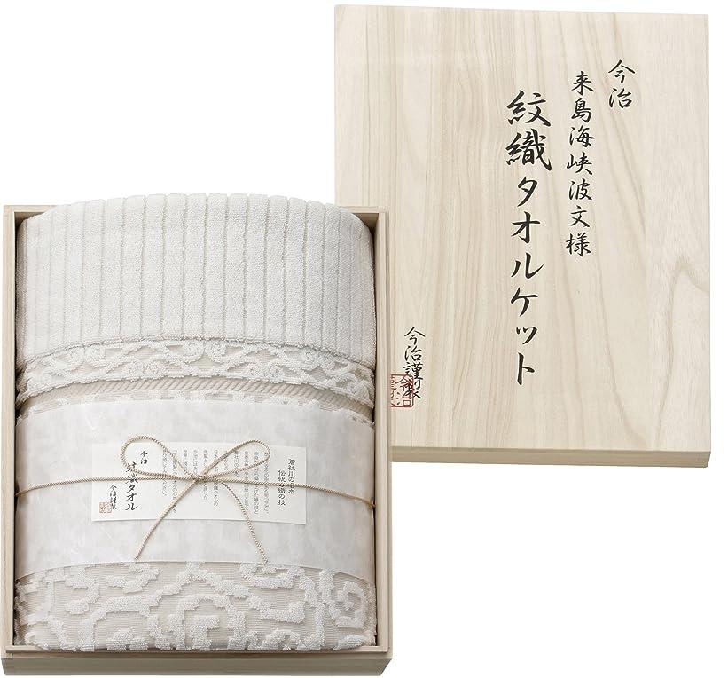 スロット褒賞逸話今治謹製 紋織タオルケット (木箱入) 来島海峡波文様 ベージュ IM8038-BE