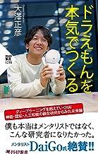 表紙: ドラえもんを本気でつくる (PHP新書) | 大澤 正彦