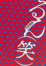 表紙: るん(笑) (集英社文芸単行本) | 酉島伝法