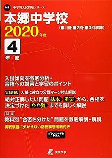 本郷中学校 2020年度用 《過去4年分収録》 (中学別入試問題シリーズ M8)