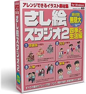 さし絵スタジオ2四季と生活編Win版