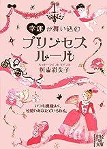 表紙: 幸運が舞い込む プリンセスルール (中経の文庫)   恒吉 彩矢子