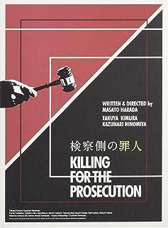 【メーカー特典あり】検察側の罪人 Blu-ray 豪華版(先着購入者特典:オリジナルチケットフォルダー付)