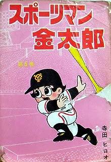スポーツマン金太郎 第6巻