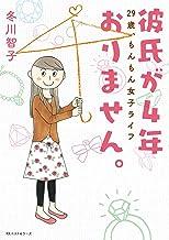 表紙: 彼氏が4年おりません。 ~29歳、もんもん女子ライフ~ | 冬川智子