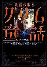 残酷の眠るグリム童話 : 1 欲望の迷宮 (ジュールコミックス)