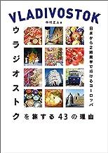 表紙: 日本から2時間半で行けるヨーロッパ ウラジオストクを旅する43の理由   中村 正人