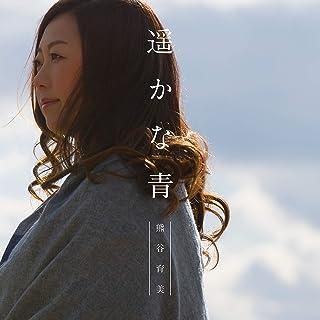 HOMETOWN MUSIC LIFE feat.熊谷育美