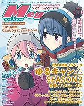 Megami MAGAZINE 2021年 04 月号 [雑誌]