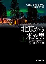 表紙: 北京から来た男 上 (創元推理文庫) | 柳沢 由実子