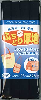 CAPTAIN88 ふちどり厚地バイアステープ (ツイル) 12mm×2.75m巻 【col.14】