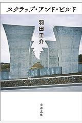 スクラップ・アンド・ビルド (文春文庫) Kindle版